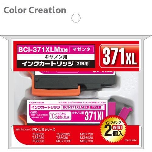 カラークリエイション CCC-371LMW キヤノン用互換インクカートリッジ   マゼンタ   (2回用)