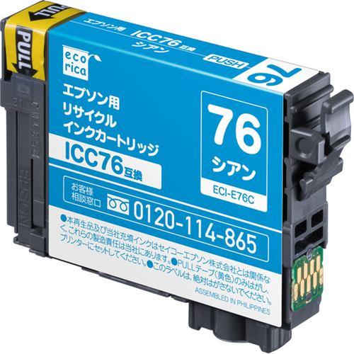 エコリカ ECI-E76C ICC76互換リサイクルインクカートリッジ シアン