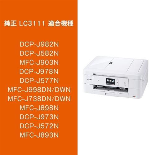 インク ブラザー 純正 カートリッジ LC3111BK-2PK インクカートリッジ お徳用黒2個パック インク