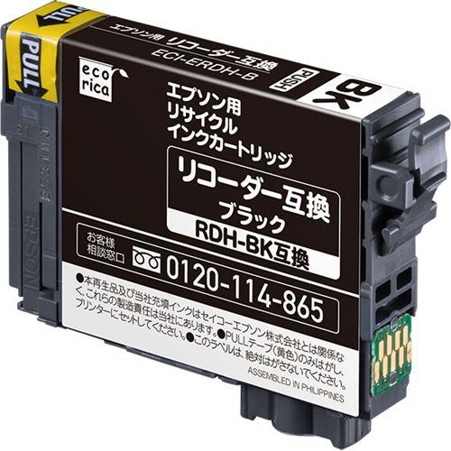 エコリカ ECI-ERDH-B RDH-BK互換リサイクルインクカートリッジ ブラック/顔料