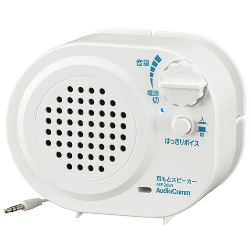 スピーカー 電機    ASP-205N 耳もとスピーカー