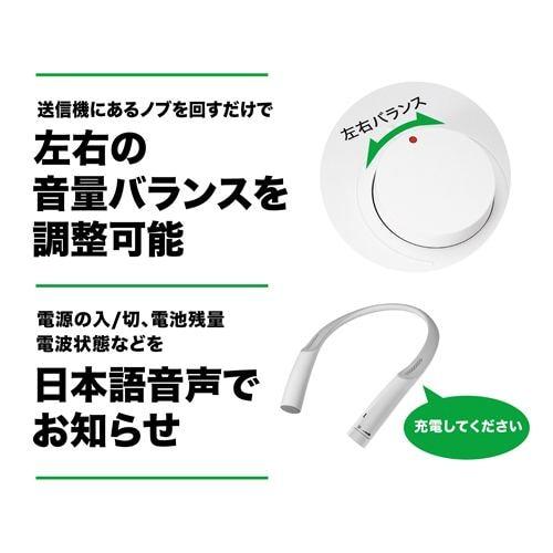 オーディオテクニカ AT-NSP700TV ワイヤレスネックスピーカー SOUND ASSIST
