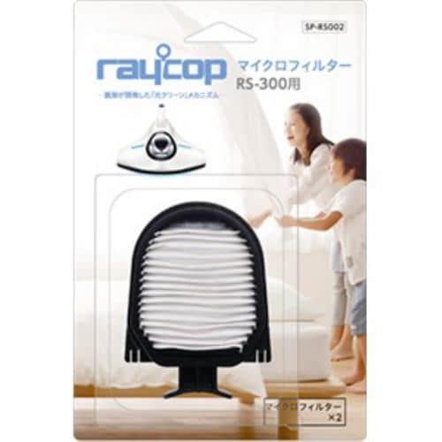 レイコップ(raycop) SP-RS002 レイコップRS用 マイクロフィルター 2個入