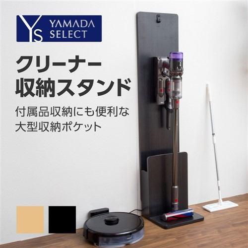 ヤマダセレクト YFCS300B クリーナースタンド ブラック