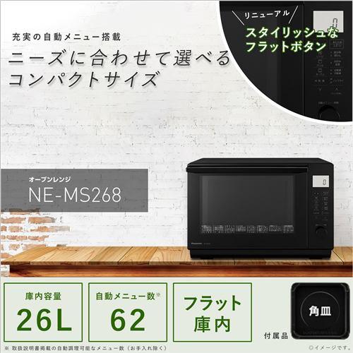 Panasonic NE-MS268-K オーブンレンジ ブラック