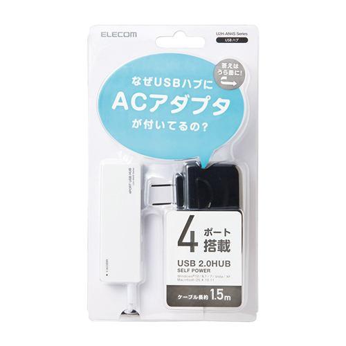 USBハブ エレコム 電源付き U2H-AN4SWH USB2.0ハブ ACアダプタ付 ホワイト