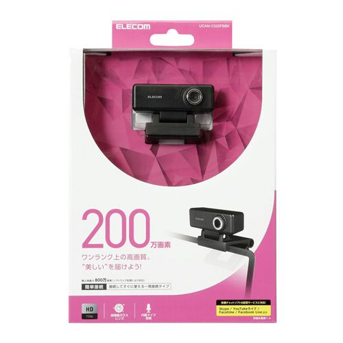 Webカメラ エレコム PC パソコン UCAM-C520FBBK 高画質HD対応200万画素Webカメラ