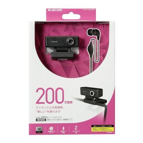 Webカメラ エレコム PC パソコン UCAM-C520FEBK 高画質HD対応200万画素Webカメラ(イヤホンマイク付き)