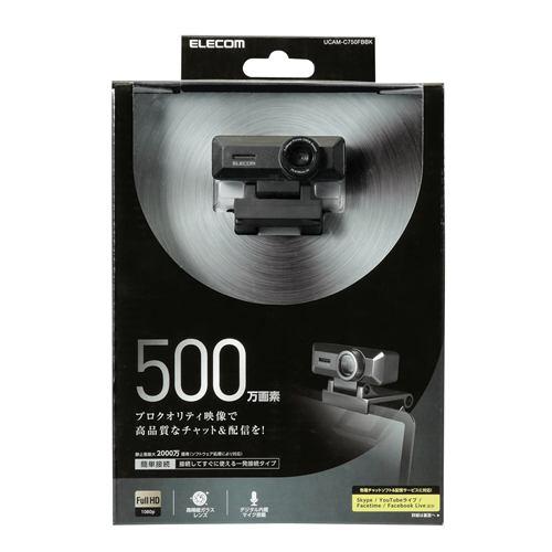 Webカメラ エレコム PC パソコン UCAM-C750FBBK 高精細Full HD対応500万画素Webカメラ