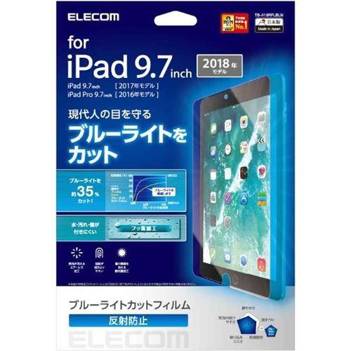 フィルム エレコム 保護フィルム iPad TB-A18RFLBLN 9.7インチ iPad 2018年モデル用 反射防止保護フィルム ブルーライトカット