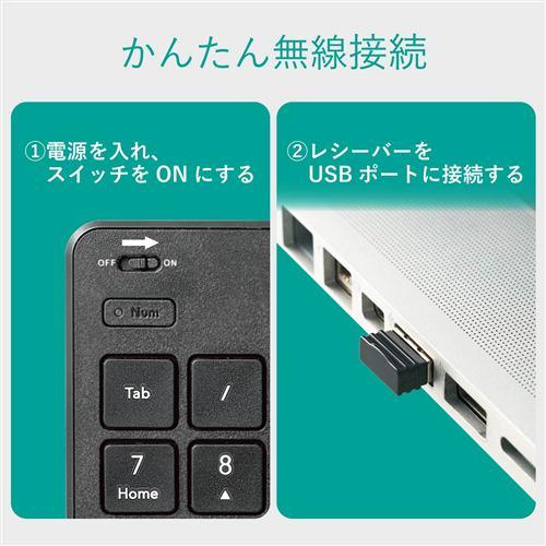 キーボード エレコム 無線 ワイヤレス TK-TDP019BK 無線薄型テンキーパッド ブラック