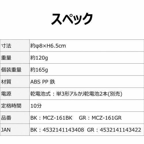 マクロス 小型クリーナーポケクリーン ブラック MCZ161BK MCZ161BK