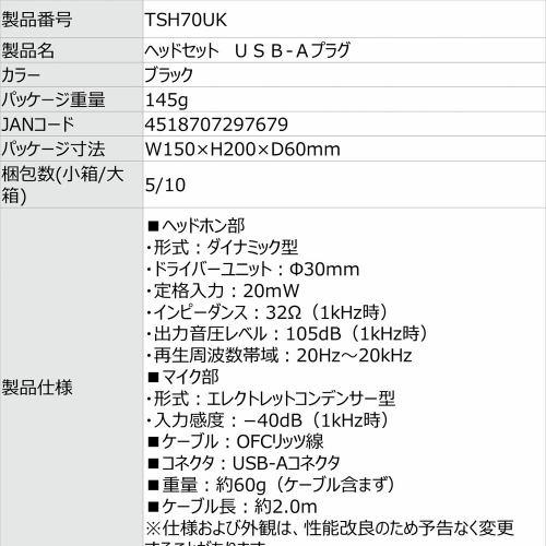多摩電子工業 USBヘッドセット TSH70UK