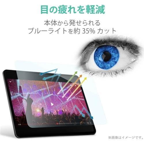 エレコム TB-A20MFLMFG iPad Air 10.9インチ(第4世代 2020年モデル) フィルム フルスペック 衝撃吸収 ブルーライトカット 硬度9H 高光沢