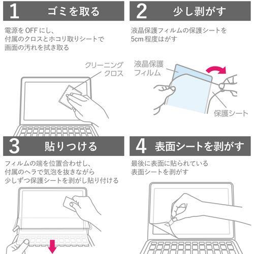 エレコム EF-MSLGFLFANG Surface Laptop Go用 液晶保護フィルム 防指紋 エアーレス 高光沢