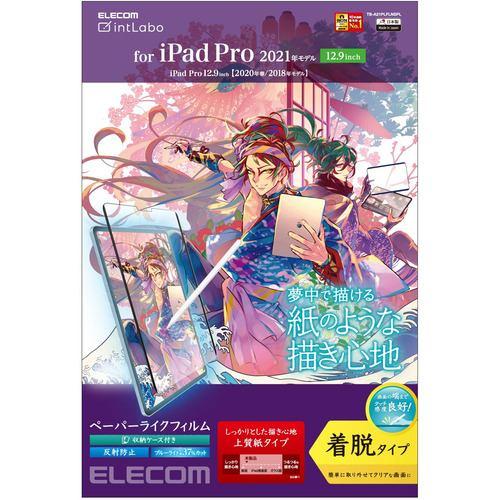 エレコム TB-A21PLFLNSPL iPad Pro 12.9inch 第5世代 2021年モデル 保護フィルム ペーパーライク 反射防止 上質紙タイプ 着脱式