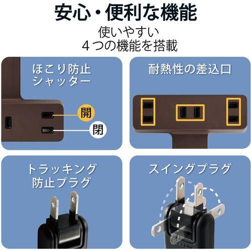エレコム T-KF03-2325BR クリップタップ 雷サージ付 ホコリシャッター付 3個口 スイングプラグ 2.5m ブラウン