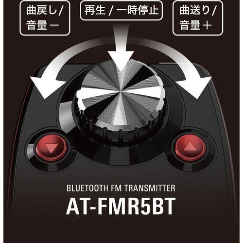 オーディオテクニカ AT-FMR5BT RD Bluetooth搭載FMトランスミッター レッド