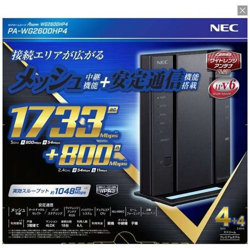 無線ルーター NEC  Wi-Fi PA-WG2600HP4 無線LANルータ Aterm メッシュ中継機能搭載 4ストリーム 4×4プレミアムモデル