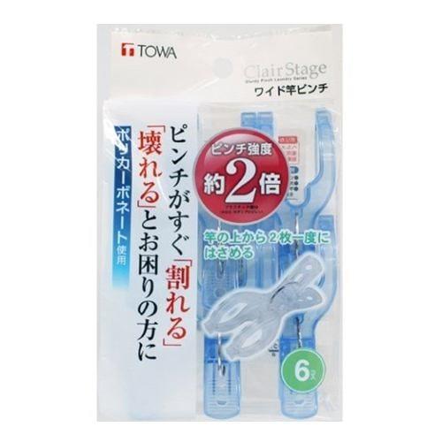 東和産業 CLR ワイド竿ピンチ 6個入
