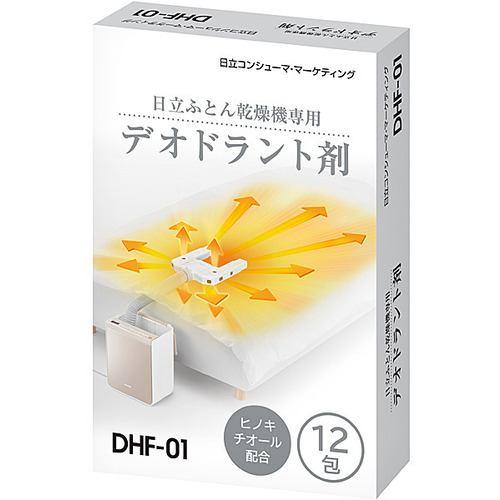 日立 DHF-01 日立ふとん乾燥機専用 デオドラント剤 12包