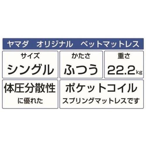 [シングル] マットレス 圧縮ロール 厚さ24.3cm ヤマダオリジナル ポケットコイル使用