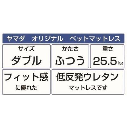 [厚さ17.7][ダブル]ヤマダオリジナル 圧縮ロールマットレス アイボリー ノンコイル