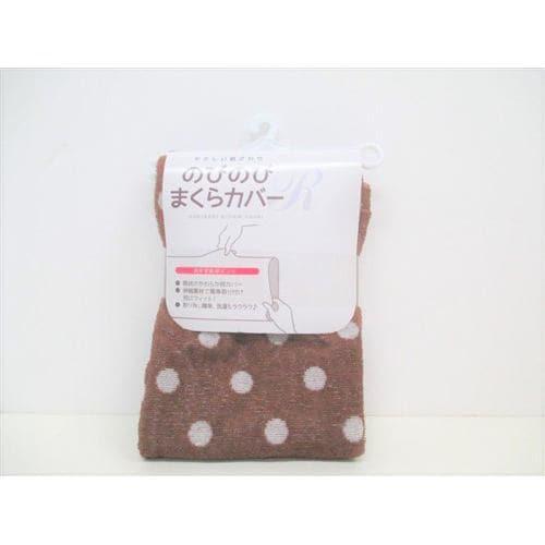 モリシタ(株) NOBI-RD-BR 枕カバー ノビノビカバーRD (約)幅52cm×奥行32cm ブラウン