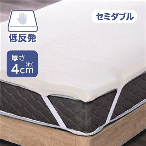 [セミダブル厚さ4cm] 低反発マットレストッパー