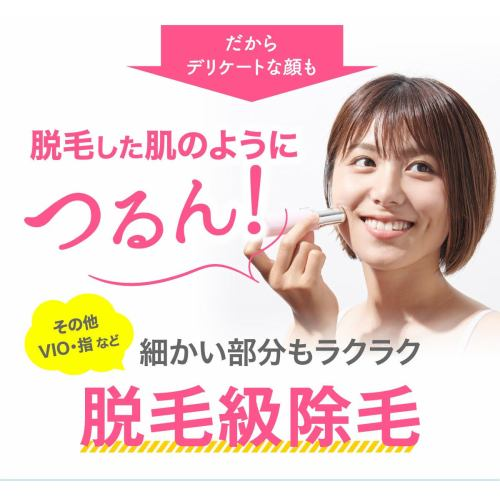 脱毛器 脱毛ラボ 女性 レディース 光美容器 DL004 DatsumoLabo SHAVE STICK EX