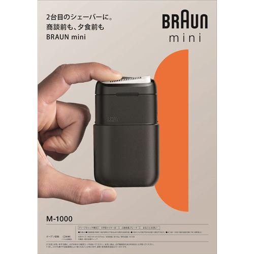 ブラウン M-1000 ポケットシェーバー BRAUN mini