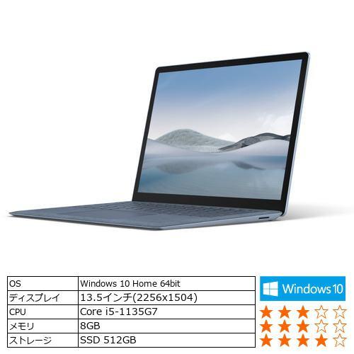 "Microsoft 5BT-00030 ノートパソコン Surface Laptop 4 13.5"" i5/8/512 Surface Laptop 4 13 インチ  アイス ブルー"
