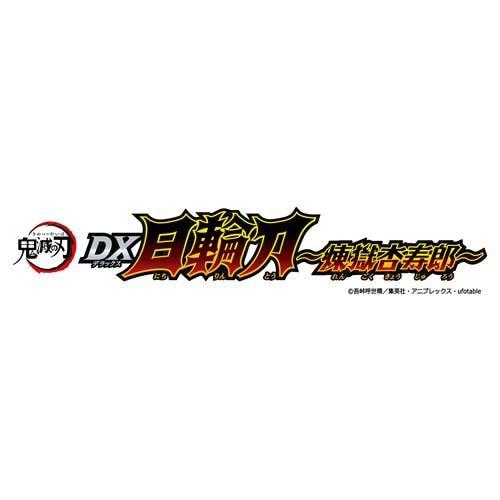 バンダイ 鬼滅の刃 DX日輪刀~煉獄杏寿郎~