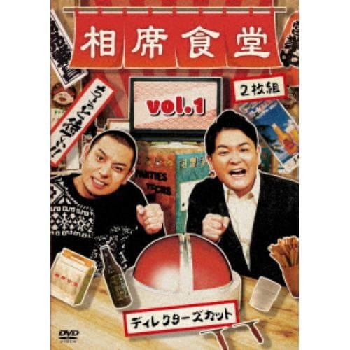 【DVD】相席食堂Vol1(通常盤)