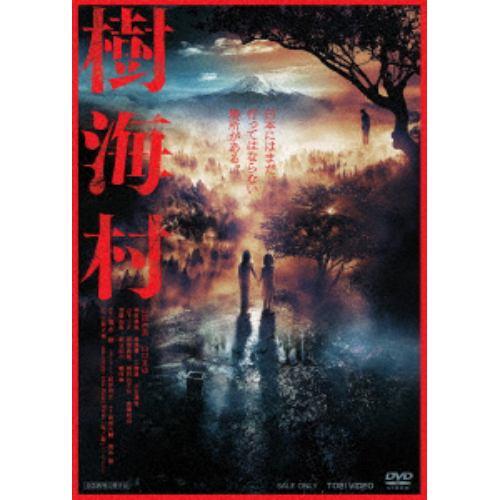 【DVD】樹海村