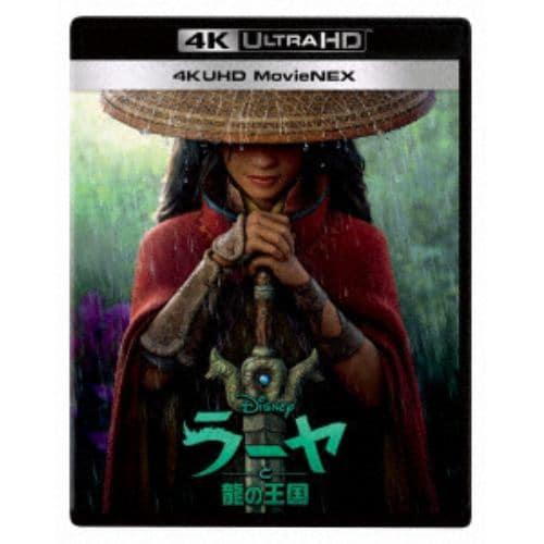 【4K ULTRA HD】ラーヤと龍の王国 4K UHD MovieNEX(4K ULTRA HD+2Dブルーレイ+DigitalCopy)