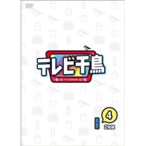 【DVD】テレビ千鳥 vol.4