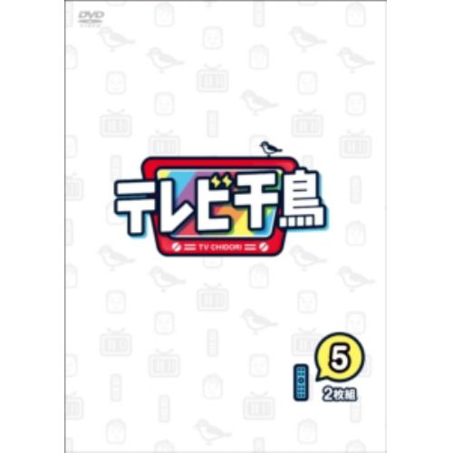 【DVD】テレビ千鳥 vol.5