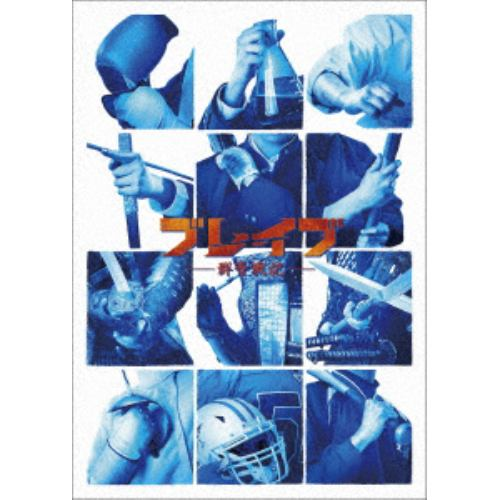 【DVD】ブレイブ -群青戦記-