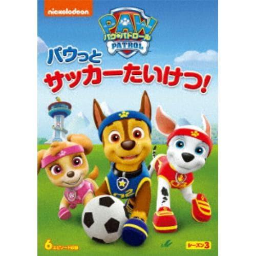 【DVD】パウ・パトロール シーズン3 パウっとサッカーたいけつ!
