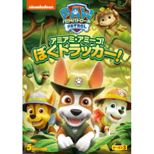 【DVD】パウ・パトロール シーズン3 アミアミ・アミーゴ!ぼく トラッカー!