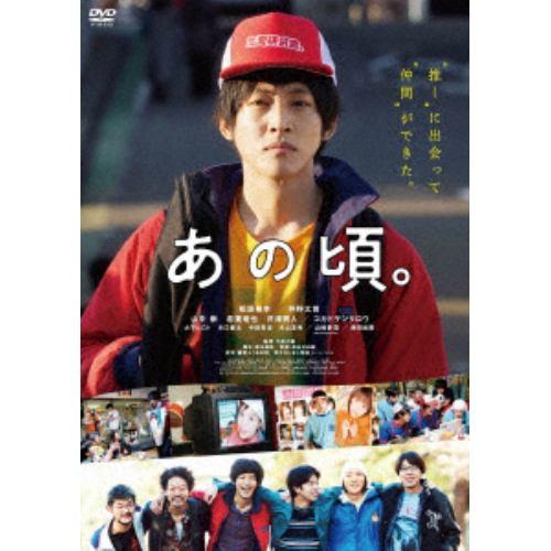 【DVD】あの頃。