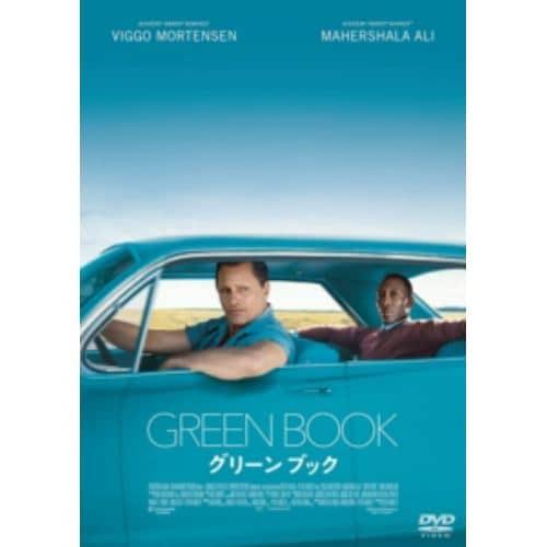【DVD】グリーンブック