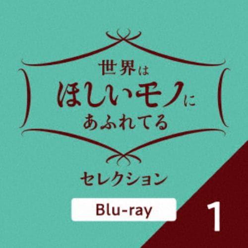 【BLU-R】世界はほしいモノにあふれてる セレクション 1