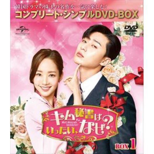 【DVD】キム秘書はいったい、なぜ? BOX1[コンプリート・シンプルDVD-BOX5,000円シリーズ][期間限定生産]