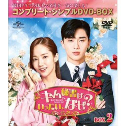 【DVD】キム秘書はいったい、なぜ? BOX2[コンプリート・シンプルDVD-BOX5,000円シリーズ][期間限定生産]