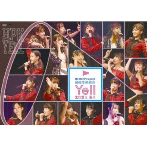 【DVD】Hello! Project 研修生発表会 2021 3月 ~Yell~