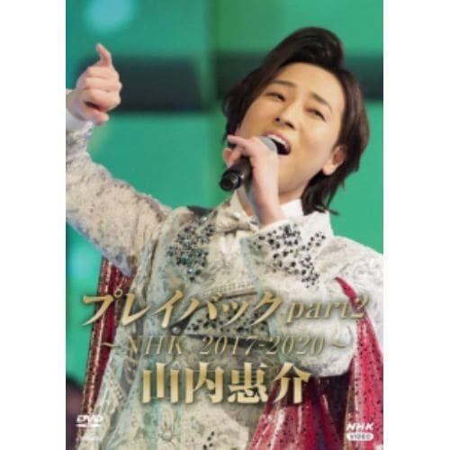 【DVD】山内惠介プレイバックpart2-NHK2