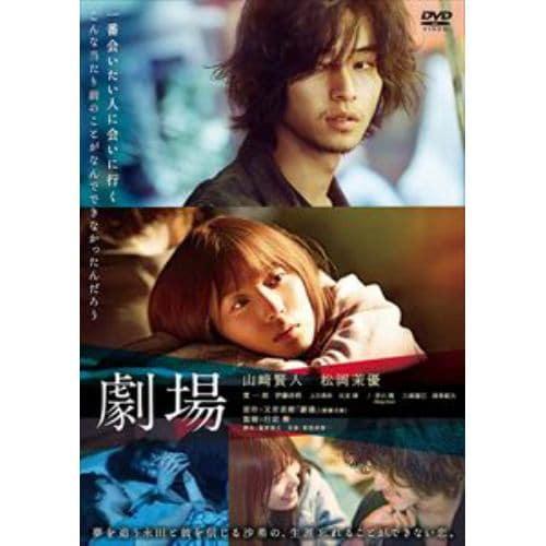 【DVD】劇場 スタンダード・エディション(通常盤)