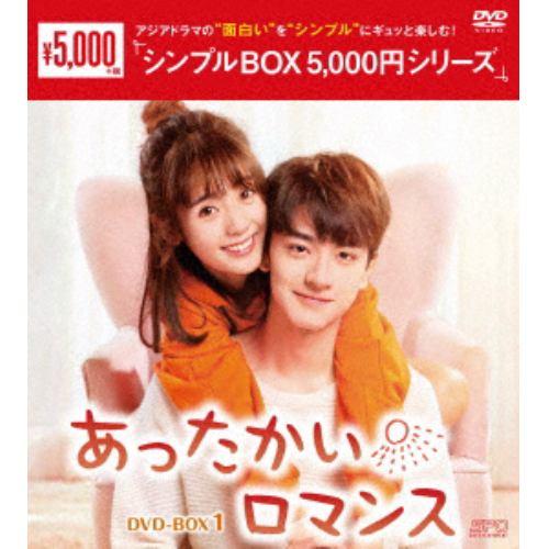 【DVD】あったかいロマンス DVD-BOX1[シンプルBOX 5,000円シリーズ]